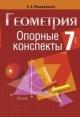 Геометрия 7 кл. Опорные конспекты